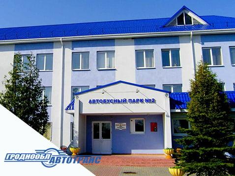 Диагностическая станция техосмотра № 100 Филиал «Автобусный парк № 2 г. Лида» ОАО «Гроднооблавтотранс»