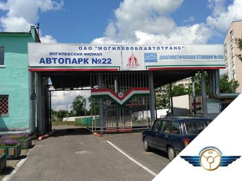 Диагностическая станция техосмотра № 158 Участок 22 Могилевского филиала Автобусный парк №1 ОАО «Могилевоблавтотранс»