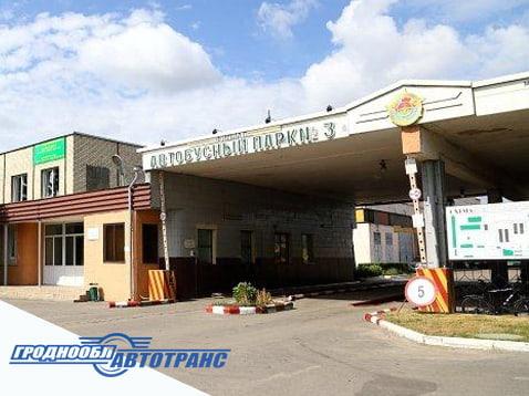 Диагностическая станция техосмотра № 164 Филиал «Автобусный парк № 3 г. Слоним» ОАО «Гроднооблавтотранс»