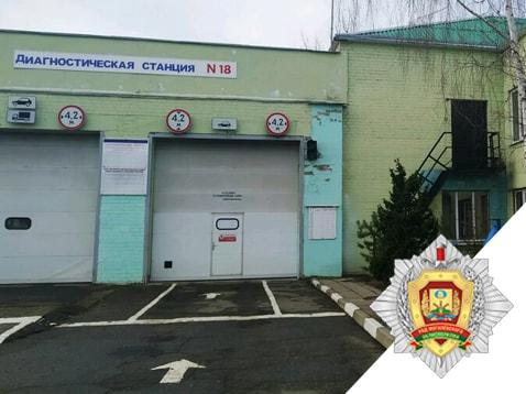 Диагностическая станция техосмотра № 18 УГАИ УВД Могилевского облисполкома
