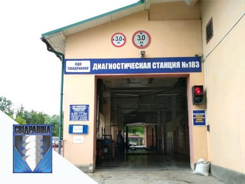 Диагностическая станция техосмотра № 183 ОДО «Свидравина»
