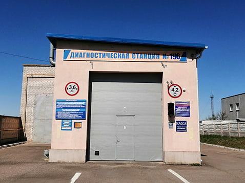 Диагностическая станция техосмотра № 196 ТУП «Гродненский автотранс №9»