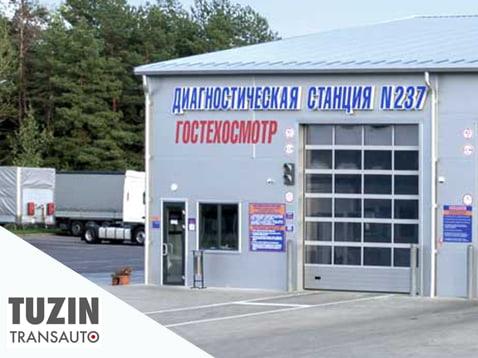 Диагностическая станция техосмотра № 237 Частное транспортное унитарное предприятие «ТузинТрансАвто»
