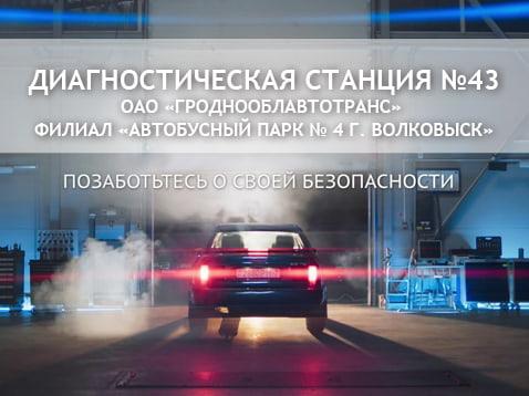 Диагностическая станция техосмотра № 43 Филиал «Автобусный парк № 4 г. Волковыск» ОАО «Гроднооблавтотранс»