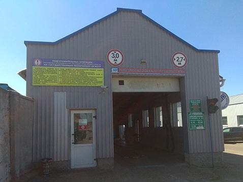 Диагностическая станция техосмотра № 63 Автоцентр «Автофан»