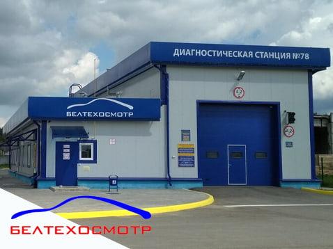 Диагностическая станция техосмотра № 78 УП «Белтехосмотр»
