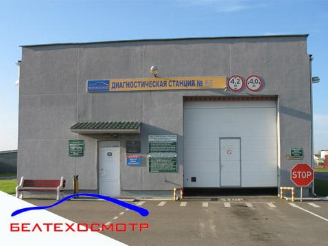 Диагностическая станция техосмотра № 83 УП «Белтехосмотр»