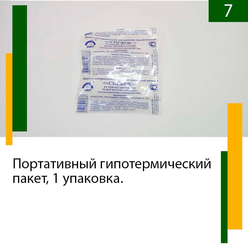 Гипотермический пакет для холодных компрессов