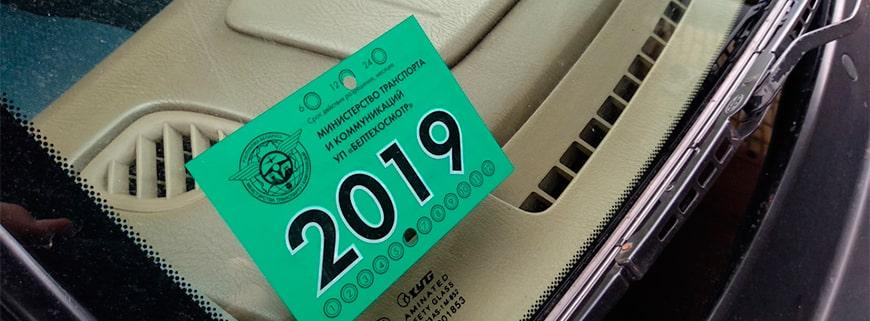 Проверка техосмотра по номеру автомобиля онлайн в РБ