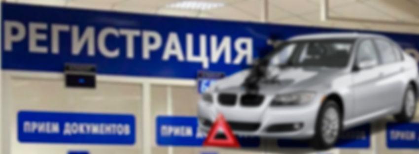 Снятие автомобиля с учета после ДТП и не на ходу