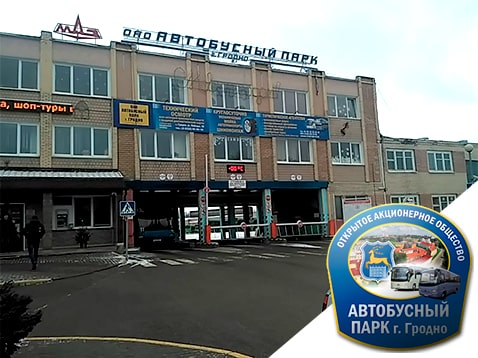 Станция техосмотра номер 128 «Автобусный парк» г. Гродно