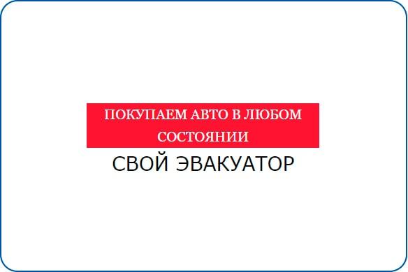 Выкуп авто autoagent.by