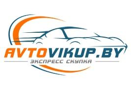 Выкуп автомобилей Avtovikup.by