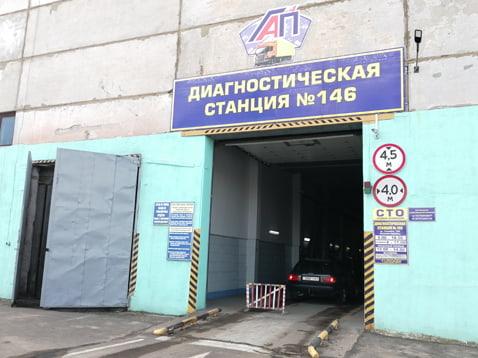 Станция техосмотра номер 146 «Грузовой автомобильный парк № 4