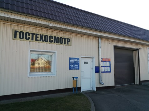 Диагностическая станция техосмотра № 176 КУМОП ЖКХ «Барановичское городское жилищно-коммунальное хозяйство»