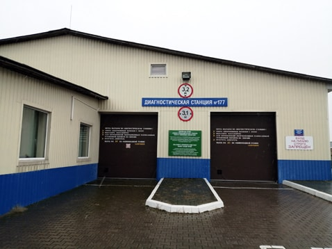 Диагностическая станция техосмотра № 177 УП «Чудо-подорожник»