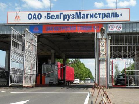 Диагностическая станция техосмотра № 1 ОАО «БелГрузМагистраль»