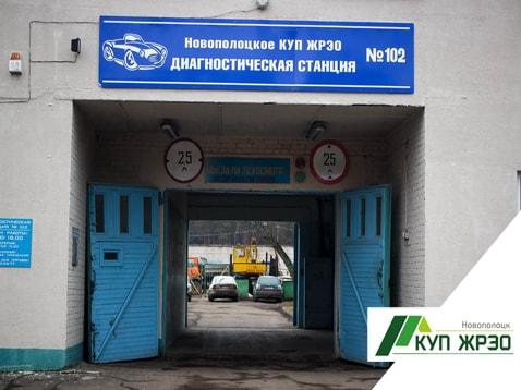 Диагностическая станция техосмотра № 102 Новополоцкое КУП «ЖРЭО»