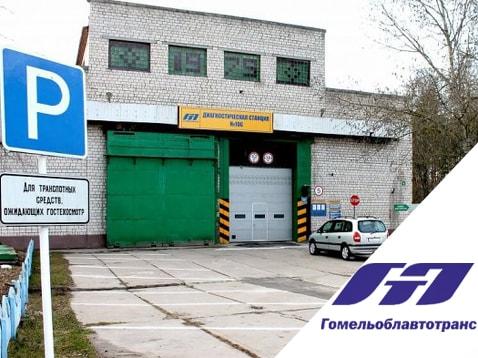 Диагностическая станция техосмотра № 106 ОАО «Гомельоблавтотранс» Филиал «Автобусный парк №3»