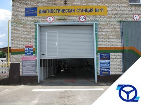 Диагностическая станция техосмотра № 11 ОАО «Брестоблавтотранс» филиал «Автомобильный парк № 11 г. Пружаны»