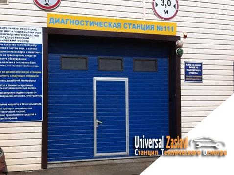 Диагностическая станция техосмотра № 111 ОДО «Универсал»