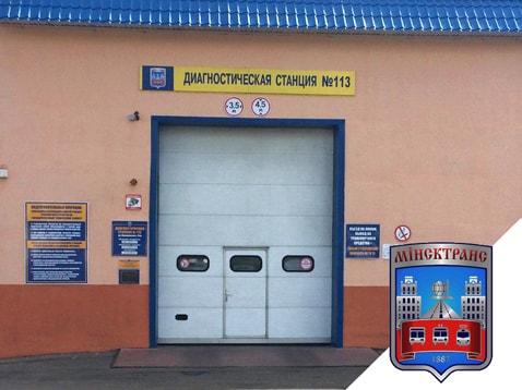 Диагностическая станция техосмотра № 113 КУП «Минсктранс» Филиал «Автобусный парк №2»