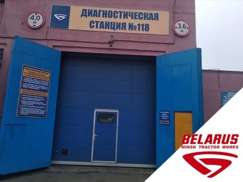 Диагностическая станция техосмотра № 118 ОАО «Минский тракторный завод»