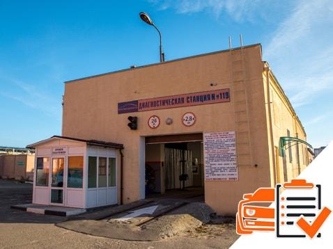 Диагностическая станция техосмотра № 119 ООО «Блу Траффик»