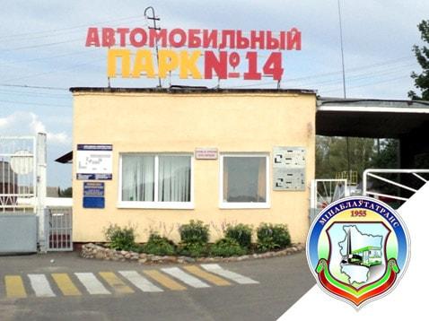 Диагностическая станция техосмотра № 121 ОАО «Миноблавтотранс» филиал «Автомобильный парк № 14»