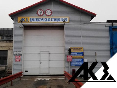 Диагностическая станция техосмотра № 129 ЗАО «Автокомбинат № 3»