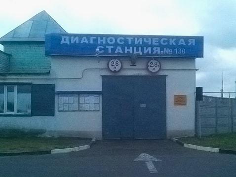 Диагностическая станция техосмотра № 130 ООО «Технотэкс»