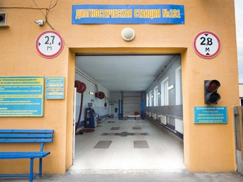 Диагностическая станция техосмотра № 131 ОАО «Пинская станция автотехобслуживания»