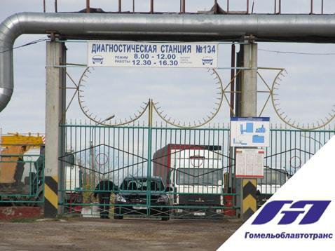 Диагностическая станция техосмотра № 134 ОАО «Гомельоблавтотранс» Филиал «Автобусный парк №6»
