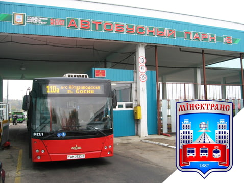 Диагностическая станция техосмотра № 137 КУП «Минсктранс» Филиал «Автобусный парк №6»