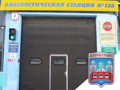Диагностическая станция техосмотра № 138 КУП «Минсктранс» Филиал «Автобусный парк №5»