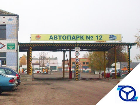 Диагностическая станция техосмотра № 139 ОАО «Брестоблавтотранс» филиал «Автомобильный парк № 12 г. Столина»