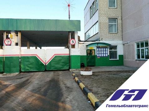 Диагностическая станция техосмотра № 141 ОАО «Гомельоблавтотранс» Филиал «Гомельский автомобильный парк №26»