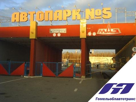 Диагностическая станция техосмотра № 142 ОАО «Гомельоблавтотранс» Филиал «Автобусный парк №5»