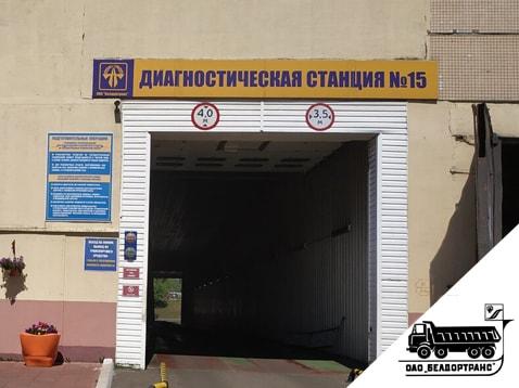 Диагностическая станция техосмотра № 15 ОАО «Белдортранс»