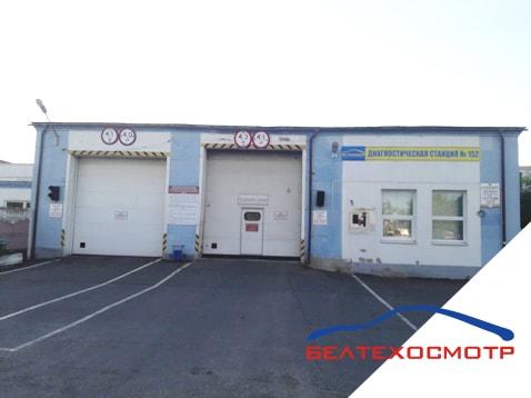 Диагностическая станция техосмотра № 152 УП «Белтехосмотр»