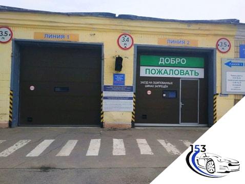 Диагностическая станция техосмотра № 153 ООО «Станция технической профилактики автомобилей №153»