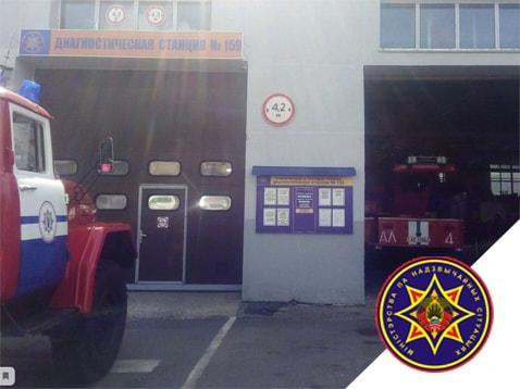 Диагностическая станция техосмотра № 159 МГУ МЧС