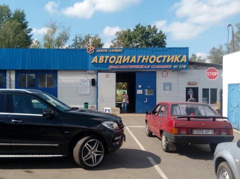 Диагностическая станция техосмотра № 170 ЧУП СТО «Декра-сервис»