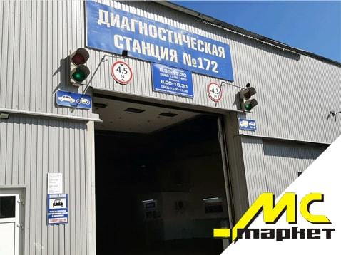 Диагностическая станция техосмотра № 172 ООО «МС Маркет»
