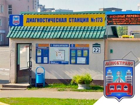 Диагностическая станция техосмотра № 173 КУП «Минсктранс» Филиал «Автобусный парк №4»