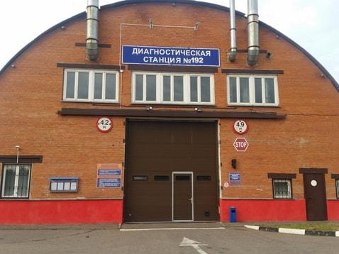 Диагностическая станция техосмотра № 192 УП «Витебское отделение БЖД»