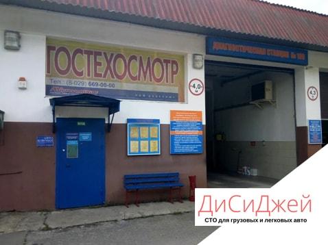 Диагностическая станция техосмотра №198 ООО «Микроавтобус»