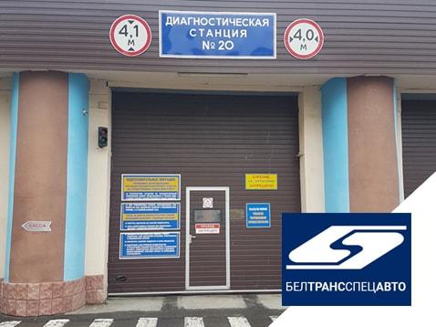 Диагностическая станция техосмотра № 20ГУ «Белтрансспецавто»