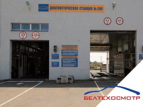 Диагностическая станция техосмотра № 200 УП «Белтехосмотр»