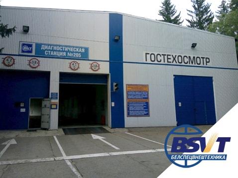 Диагностическая станция техосмотра № 205 ГВТУП «Белспецвнештехника»